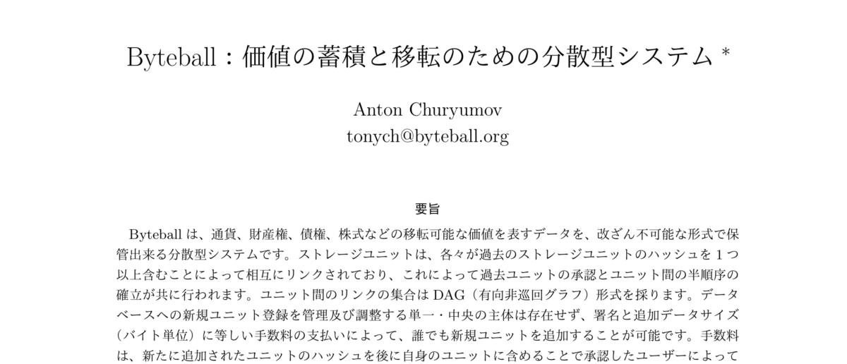 【告知】Byteball Whitepaper 日本語訳の初版が完成しました