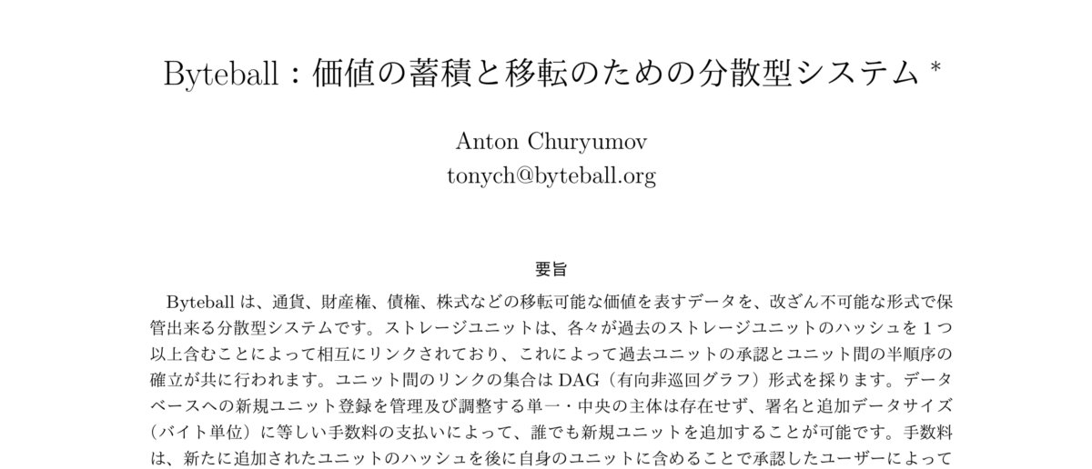 Byteball Whitepaper 日本語訳の初版が完成しました