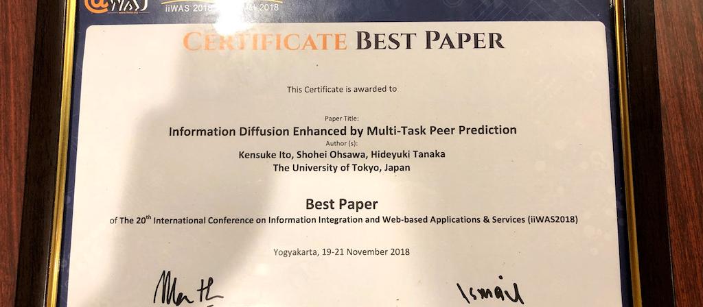 国際カンファレンスiiWAS2018にてBest Paper Awardを受賞しました